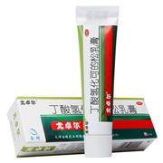 尤卓尔 丁酸氢化可的松乳膏 20g:20mg