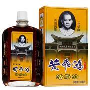 黄飞鸿 活络油 50ml/瓶