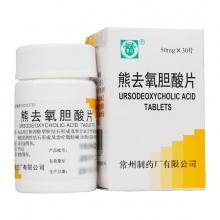 常药 熊去氧胆酸片 50mg*30片/盒