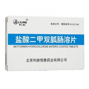 利龄 盐酸二甲双胍肠溶片 0.25g*24片