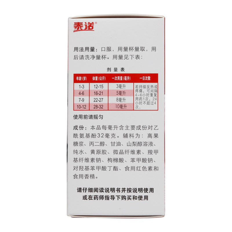 泰诺林 对乙酰氨基酚口服混悬液