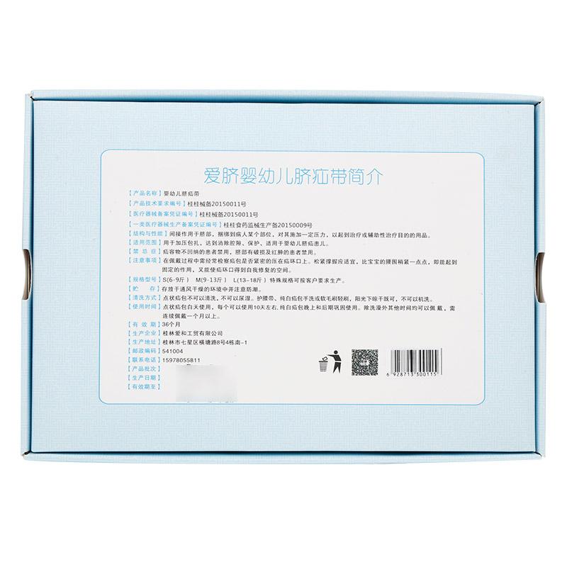 爱脐 婴幼儿脐疝带(蓝色盒)
