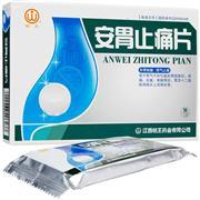 桔王 安胃止痛片(薄膜衣片) 0.6g*10片*3板/盒