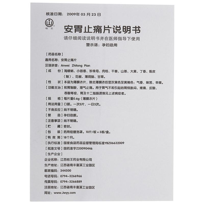 桔王 安胃止痛片(薄膜衣片)