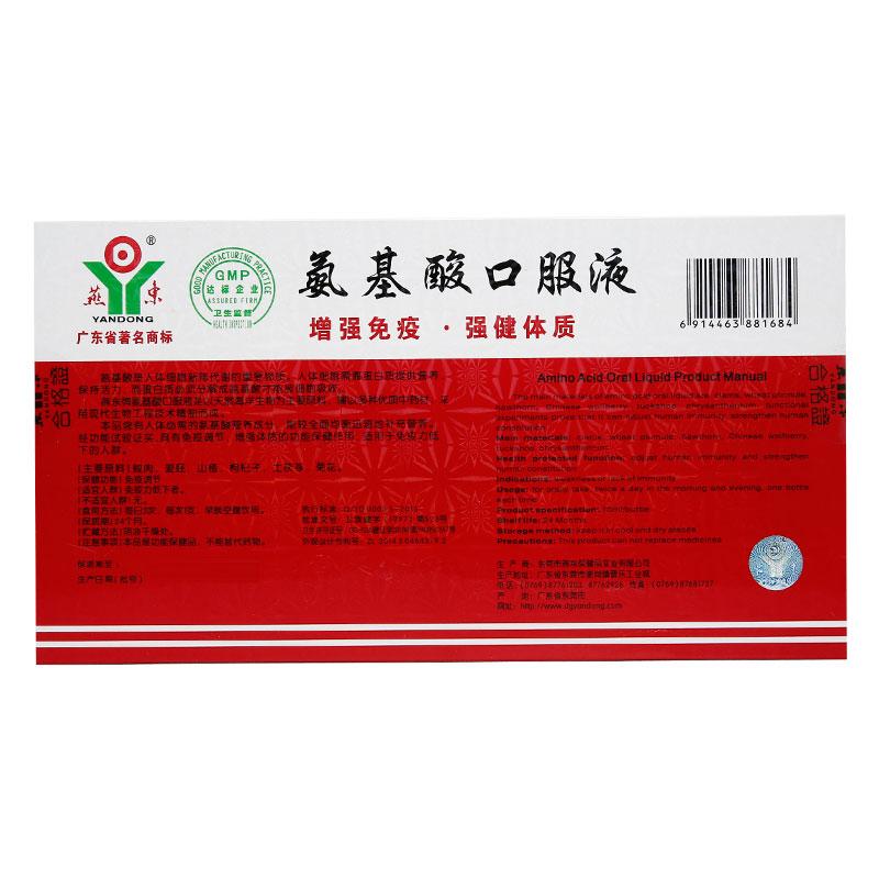 燕东 氨基酸口服液