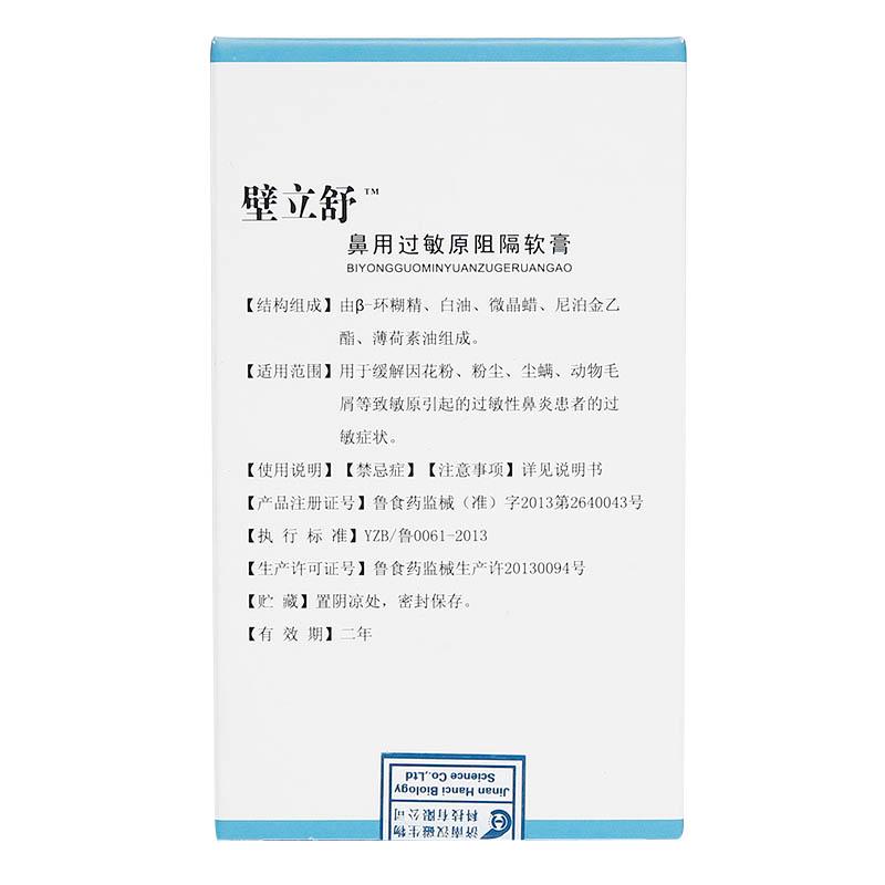 壁立舒 鼻用过敏原阻隔软膏