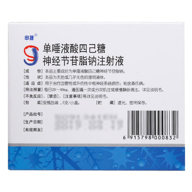 申捷 单唾液酸四己糖神经节苷脂钠注射液