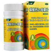 漢維 碳酸鈣D3咀嚼片(水果口味) 60片