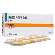 達菲 磷酸奧司他韋膠囊 75mg*10粒