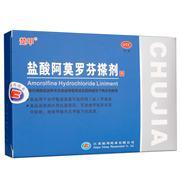 楚甲 盐酸阿莫罗芬搽剂 2ml:5%