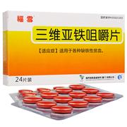 福雪 三维亚铁咀嚼片 24片/盒