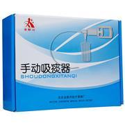 金新兴 手动吸痰器 SL-XT-01型 1台