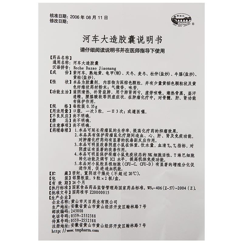 新安江 河车大造胶囊