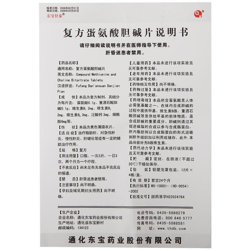 东宝甘泰 复方蛋氨酸胆碱片