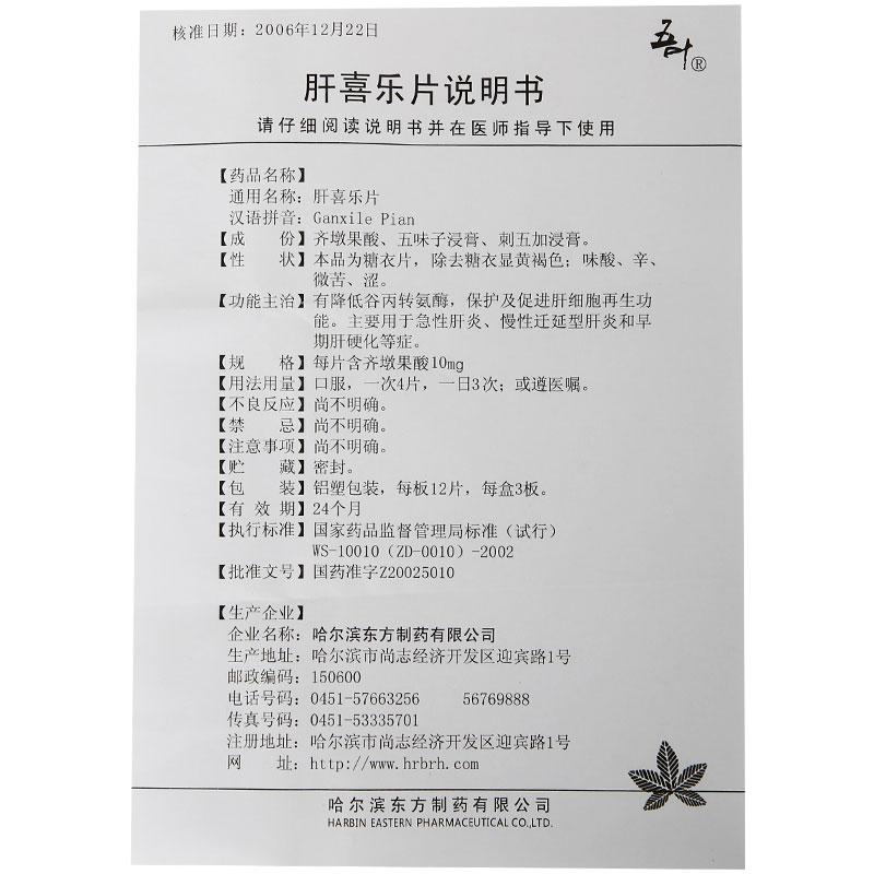 五叶 肝喜乐片