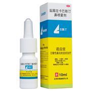 立復汀 鹽酸左卡巴斯汀鼻噴霧劑 (10ml:5mg)*10ml