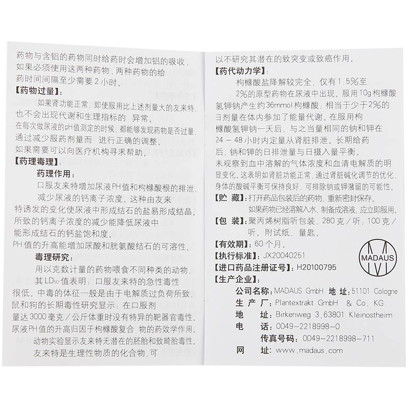 友來特 枸櫞酸氫鉀鈉顆粒