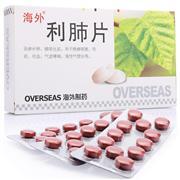 海外 利肺片 0.45g*12片*3板/盒