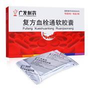 广发制药 复方血栓通软胶囊 0.74g*9粒*2板