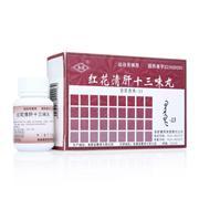 阜药 红花清肝十三味丸 6g/瓶*2瓶