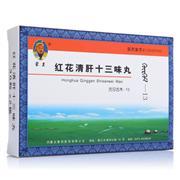 蒙王 红花清肝十三味丸 0.2g*30粒*2板/盒