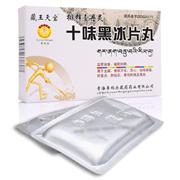 藏王天宝 十味黑冰片丸 0.25g*30丸*2板