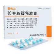 奥勃兰 长春胺缓释胶囊 30mg*12粒