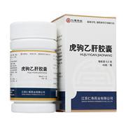 仁寿药业 虎驹乙肝胶囊 0.2g*45粒