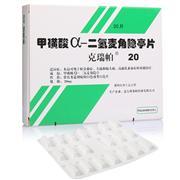 克瑞帕 甲磺酸α-二氢麦角隐亭片 20mg*20片
