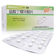 一舒 盐酸丁螺环酮片 5mg*12片*5板/盒