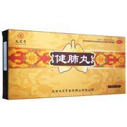 九芝堂 健肺丸 1.5g*15袋/盒