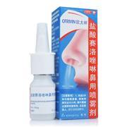 欧太林 盐酸赛洛唑啉鼻用喷雾剂 10ml:10mg