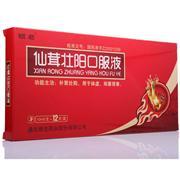 【年终将至,品牌迎新】低至34元!本品可补肾壮阳,用于体虚、阳萎肾寒。