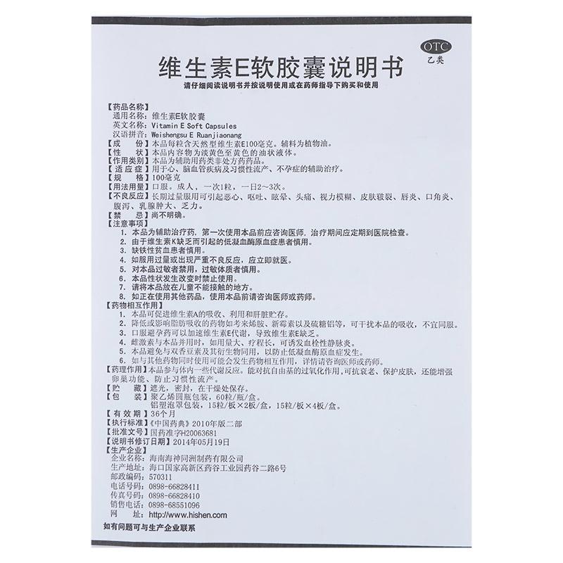 舍灵 维生素E软胶囊(天然型)
