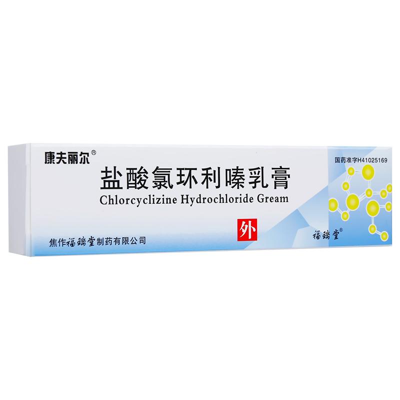 康夫丽尔 盐酸氯环利嗪乳膏
