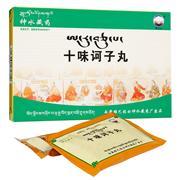 雪王山 十味诃子丸 18丸*2袋*2小盒