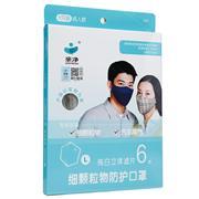亲净 细颗粒物防护口罩(藏青色) 1片(6片过滤片)