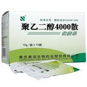 优赛乐 聚乙二醇4000散 10g*10袋/盒