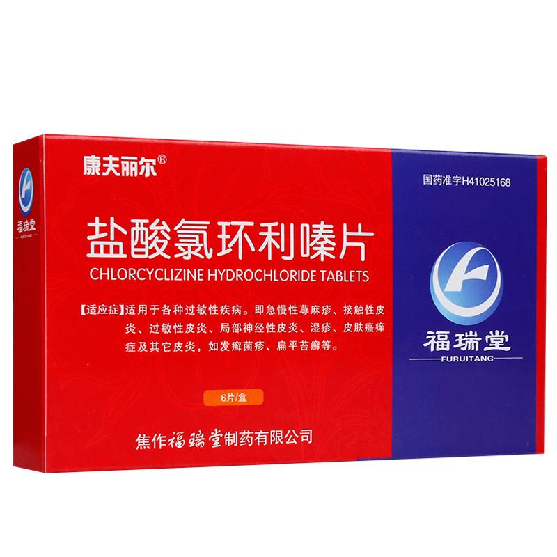 康夫丽尔 盐酸氯环利嗪片