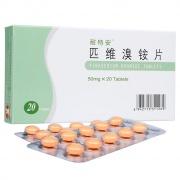 耐特安 匹维溴铵片 50mg*10片*2板