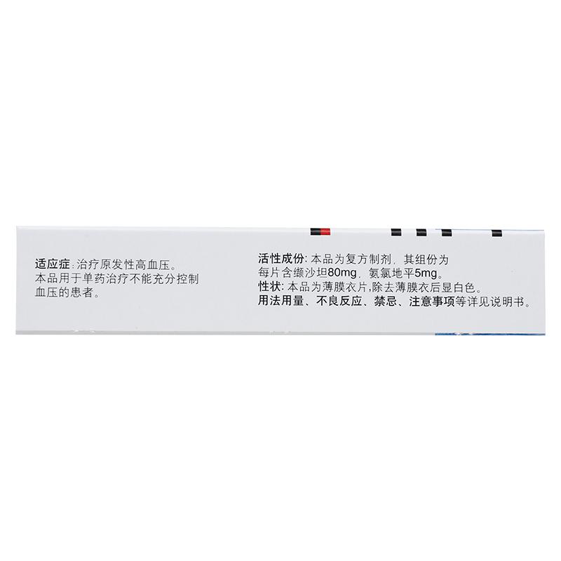 倍博特 缬沙坦氨氯地平片(Ι)
