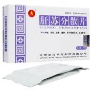 金乌 肝苏分散片 0.5g*12片*4板