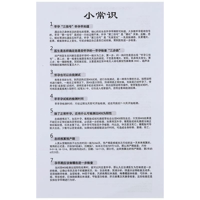 伊健仕 人絨毛膜促性腺激素檢測試紙(膠體金法) 條I型