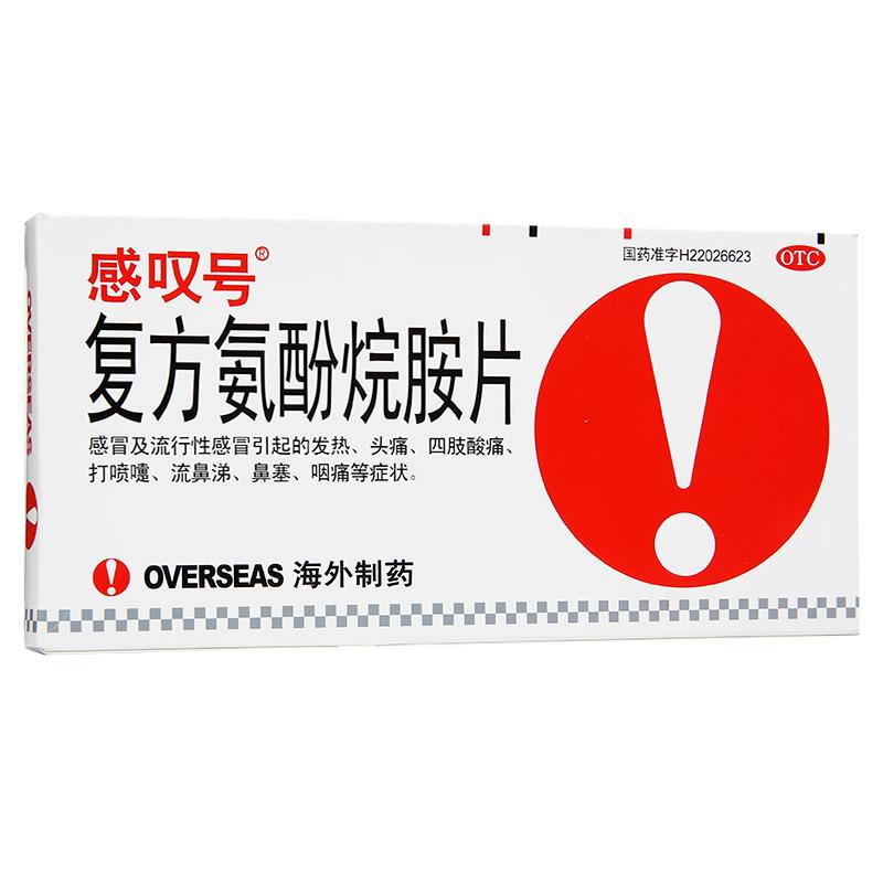 感叹号 复方氨酚烷胺片