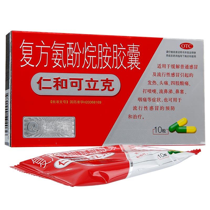 仁和可立克 复方氨酚烷胺胶囊