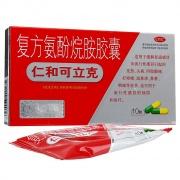 仁和可立克 復方氨酚烷胺膠囊 10粒