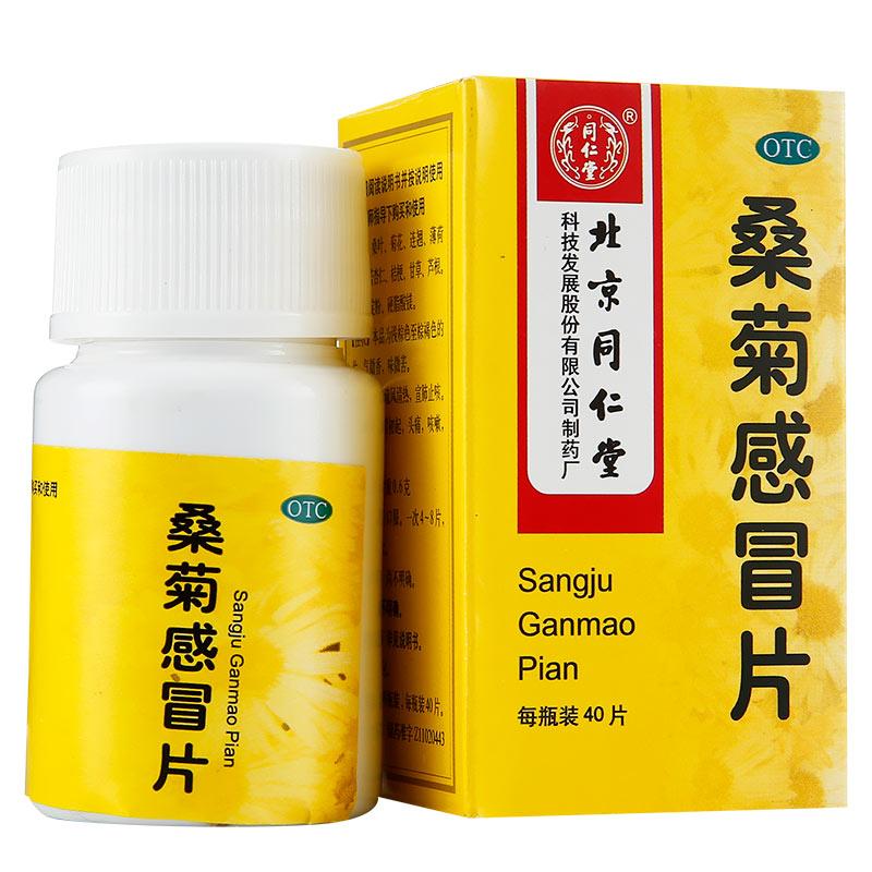 同仁堂 桑菊感冒片