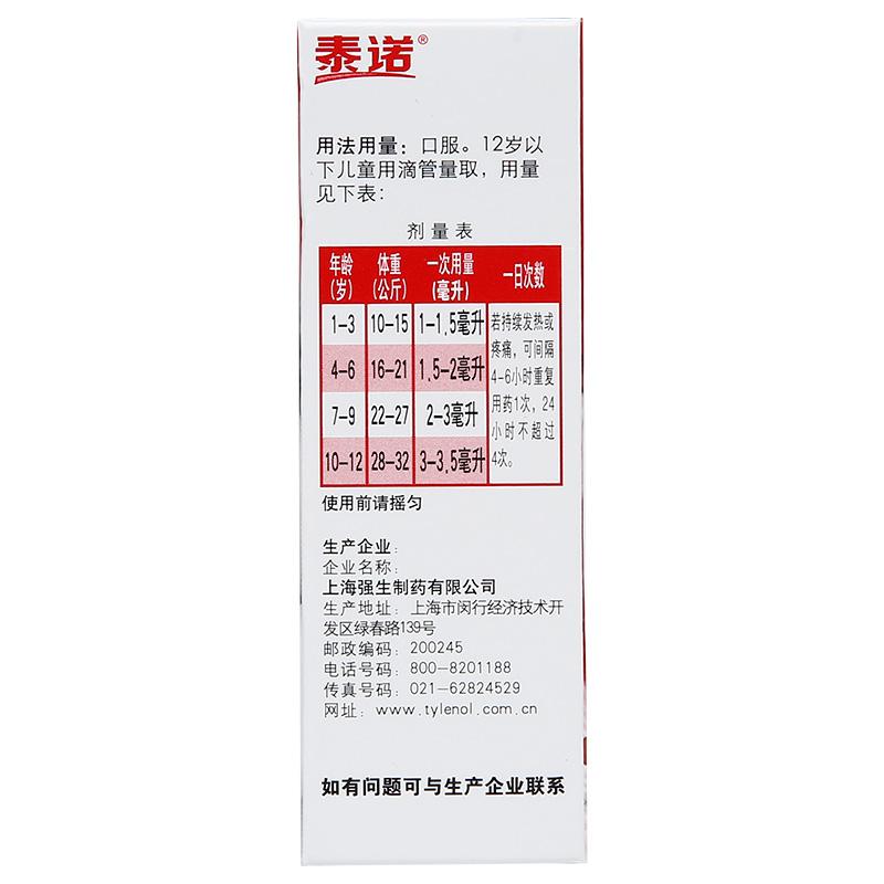 泰诺林 对乙酰氨基酚混悬滴剂
