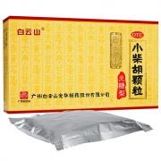 白云山 小柴胡顆粒(無糖型) 4g*10袋