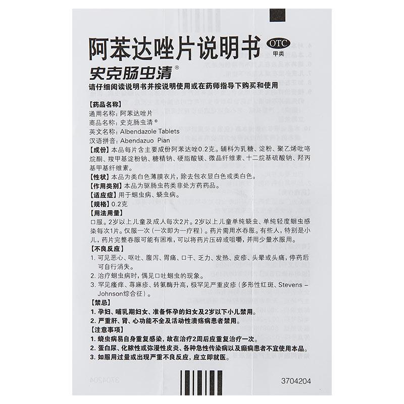 史克肠虫清 阿苯达唑片
